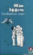 Книга Сотворение мира автора Жан Эффель