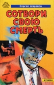 Книга Сотвори свою смерть автора Сергей Шарапов