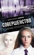 Книга Совершенство автора Кристина Лорен