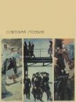 Книга Советская поэзия. Том первый автора авторов Коллектив
