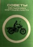 Книга Советы сельскому мотоциклисту<br />(Справочное пособие) автора К. Козел
