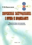 Книга Современная электродинамика и причины ее парадоксальности автора Геннадий Николаев