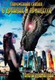 Книга Современная сказка о Драконе и Принцессе (СИ) автора Алеся Довлатова