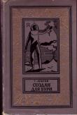 Книга Создан для бури(изд.1970) автора Генрих Альтов