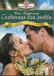 Книга Созданная для любви автора Инга Берристер