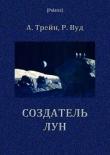 Книга Создатель лун автора Роберт Вильямс Вуд