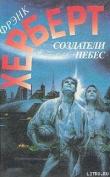 Книга Создатели небес автора Фрэнк Патрик Герберт