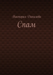 Книга Спам автора Виктория Данилова