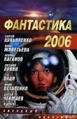 Книга Спамелла автора Сергей Чекмаев