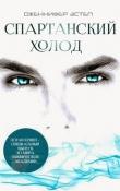 Книга Спартанский Холод (ЛП) автора Дженнифер Эстеп
