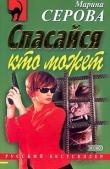 Книга Спасайся кто может автора Марина Серова