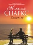 Книга Спасение автора Николас Спаркс
