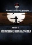 Книга Спасение клана Учиха (СИ) автора Кицунэ Миято