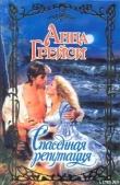 Книга Спасенная репутация автора Анна Грейси