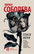 Книга Спаси меня автора Лариса Соболева