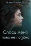 Книга Спаси меня, пока не поздно (СИ) автора Алена Багрянова