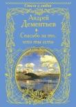 Книга Спасибо за то, что ты есть автора Андрей Дементьев