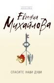 Книга Спасите наши души автора Евгения Михайлова