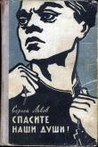 Книга Спасите наши души! автора Сергей Львов