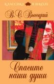 Книга Спасите наши души (сборник) автора Владимир Высоцкий