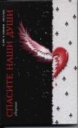 Книга Спасите наши души (СИ) автора Светлана Поли