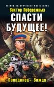 Книга Спасти будущее! «Попаданец» Вождя автора Виктор Побережных