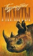 Книга Спасти слона! автора Дейв Кэрри