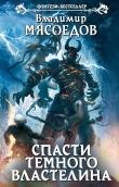 Книга Спасти темного властелина автора Владимир Мясоедов