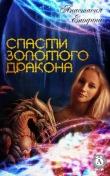 Книга Спасти Золотого Дракона (СИ) автора Анастасия Енодина