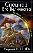 Книга Спецназ Его Величества. Красная Гвардия «попаданца» автора Сергей Шкенёв