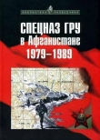 Книга Спецназ ГРУ в Афганистане. 1979-1989  автора Александр Сухолесский