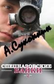 Книга Спецназовские байки 2 автора Алексей Суконкин