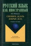 Книга Спешите делать добрые дела: учебное пособие автора И. Федорова