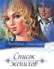 Книга Список женихов автора Виктория Александер