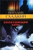 Книга Сплетающие сеть автора Виталий Гладкий