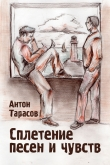 Книга Сплетение песен и чувств автора Антон Тарасов