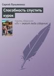 Книга Способность спустить курок автора Сергей Лукьяненко