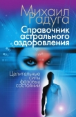 Книга Справочник Астрального оздоровления автора Михаил Радуга