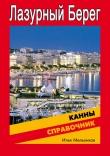 Книга Справочник по Каннам автора Илья Мельников
