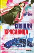 Книга Спящая красавица автора Филипп Марголин