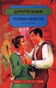 Книга Спящая невеста автора Дороти Иден