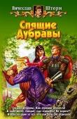 Книга Спящие Дубравы автора Вячеслав Шторм