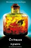 Книга Спящий принц (ЛП) автора Мелинда Салисбери