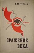 Книга Сражение века автора Василий Чуйков