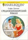 Книга Средиземноморский роман автора Софи Уэстон