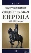 Книга Средневековая Европа. 400-1500 годы автора Гельмут Кенигсбергер