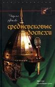 Книга Средневековые доспехи. Мастера оружейного дела автора Чарльз Фолкс