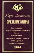 Книга Средние миры (сборник рассказов) (СИ) автора Мария Сакрытина