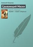 Книга Срывающий Маски автора Алексей Калугин