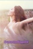 Книга Стала свободней (СИ) автора -Kika-